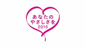 2015_anatanoyasashisawo(300x169)