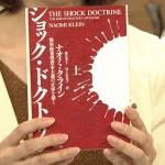 ST② ショックドクトリンの本