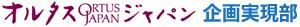 株式会社オルタスジャパン    企画実現部