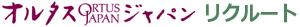 株式会社オルタスジャパン    リクルート